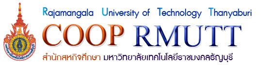 สำนักสหกิจศึกษา มหาวิทยาลัยเทคโนโลยีราชมงคลธัญบุรี